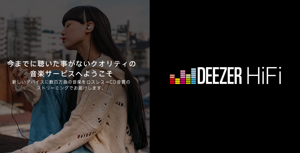 www jp onkyo com/audiovisual/deezerhificampaign/im