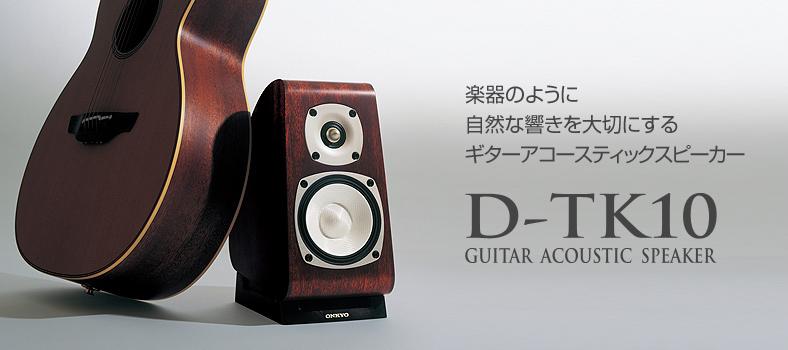 D-TK10:ギターアコースティック...